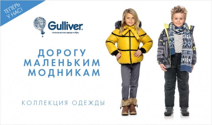 Магазин Детской Одежды Гулливер Официальный Сайт Каталог